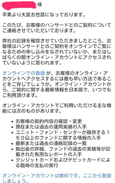 ハンサードのEメール