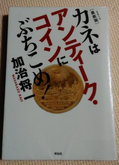 アンティークコインの本