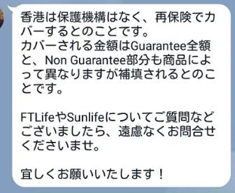 日本のIFAからのメール