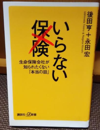 いらない保険の本