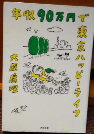 年収90万円東京ハッピーライフの本