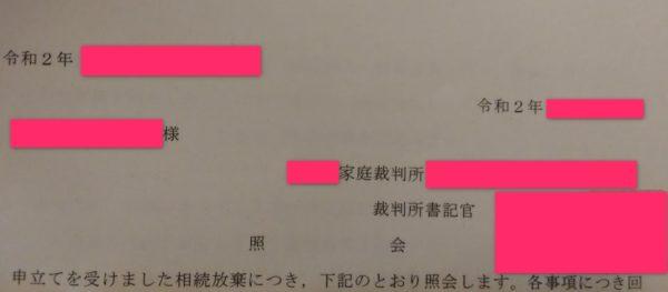 家庭裁判所の照会書