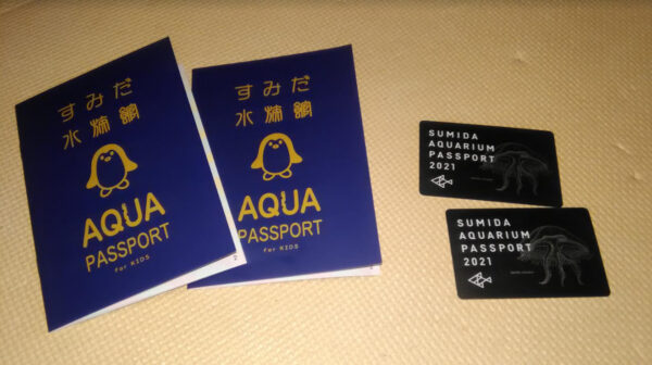 すみだ水族館の年間パスポート